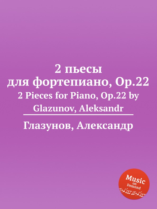 А. Глазунов 2 пьесы для фортепиано, Op.22. 2 Pieces for Piano, Op.22 а глазунов 2 мелодии op 27