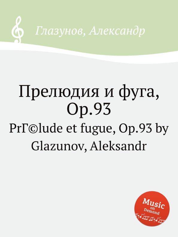 Прелюдия и фуга, Op.93