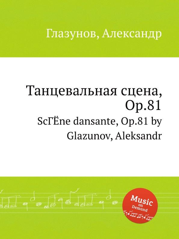 Танцевальная сцена, Op.81