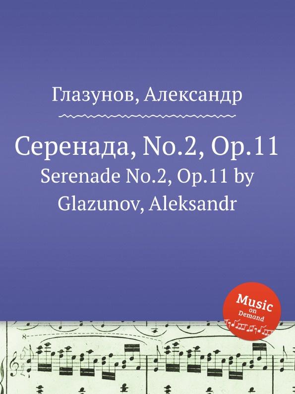 Серенада, No.2, Op.11. Serenade No.2, Op.11