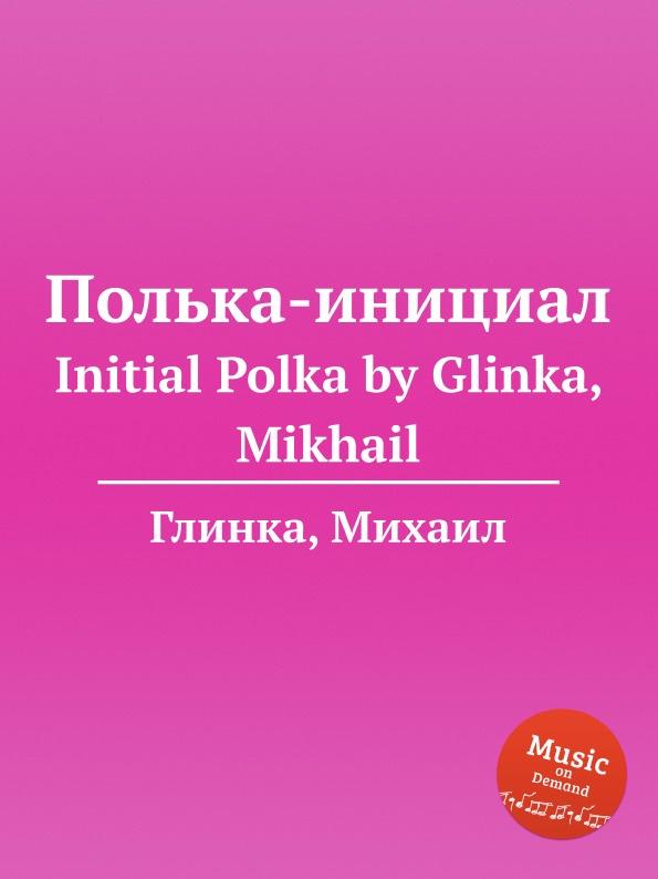 М. Глинка Полька-инициал михаил глинка александр бородин артур рубинштейн концертные обработки для фортепиано в четыре руки