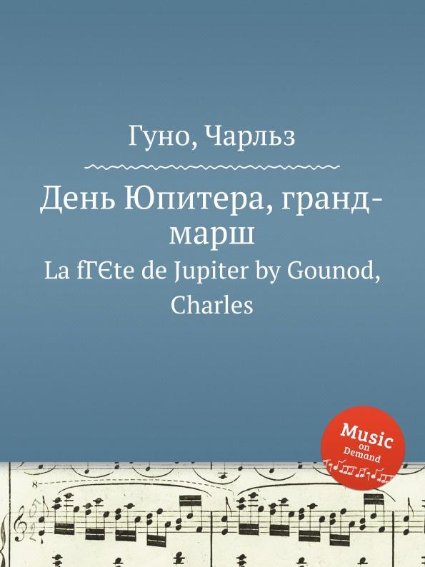 С. Гунод День Юпитера, гранд-марш