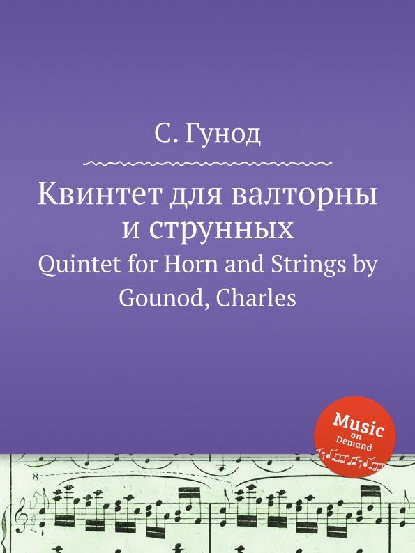 лучшая цена С. Гунод Квинтет для валторны и струнных. Quintet for Horn and Strings by Gounod, Charles