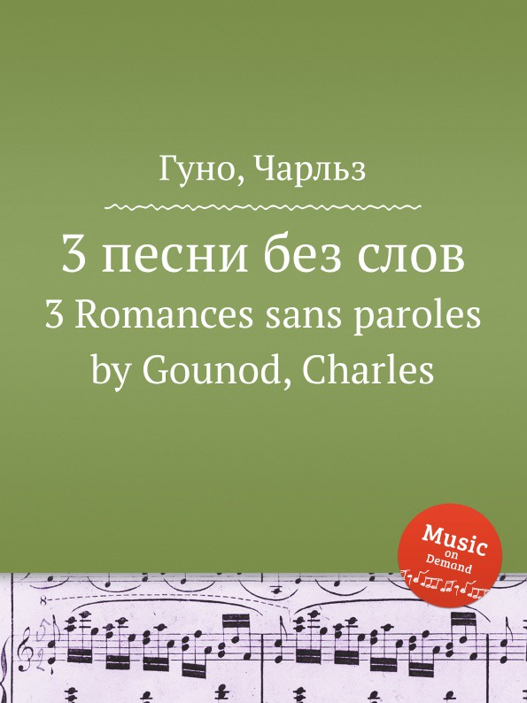 С. Гунод 3 песни без слов. 3 Romances sans paroles