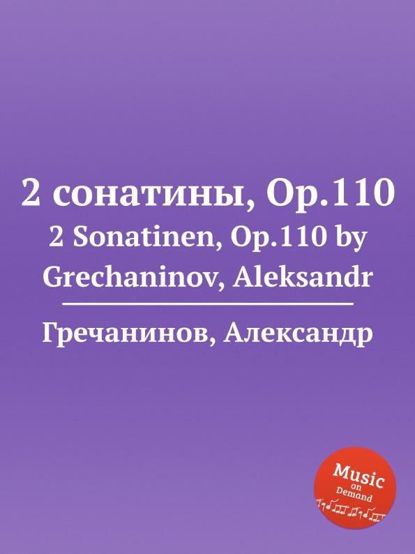 2 сонатины, Op.110. 2 Sonatinen, Op.110