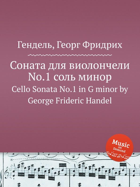 Г. Ф. Хенделл Соната для виолончели No.1 соль минор г ф хенделл соната для виолы да гамба и клавесина