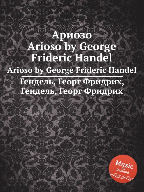 Г. Ф. Хенделл Ариозо. Arioso by George Frideric Handel