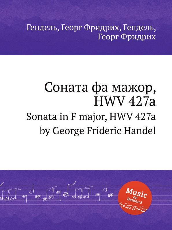 Г. Ф. Хенделл Соната фа мажор, HWV 427a г ф хенделл соната для виолы да гамба и клавесина