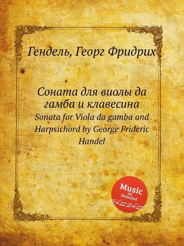 Г. Ф. Хенделл Соната для виолы да гамба и клавесина г ф хенделл соната для виолы да гамба и клавесина