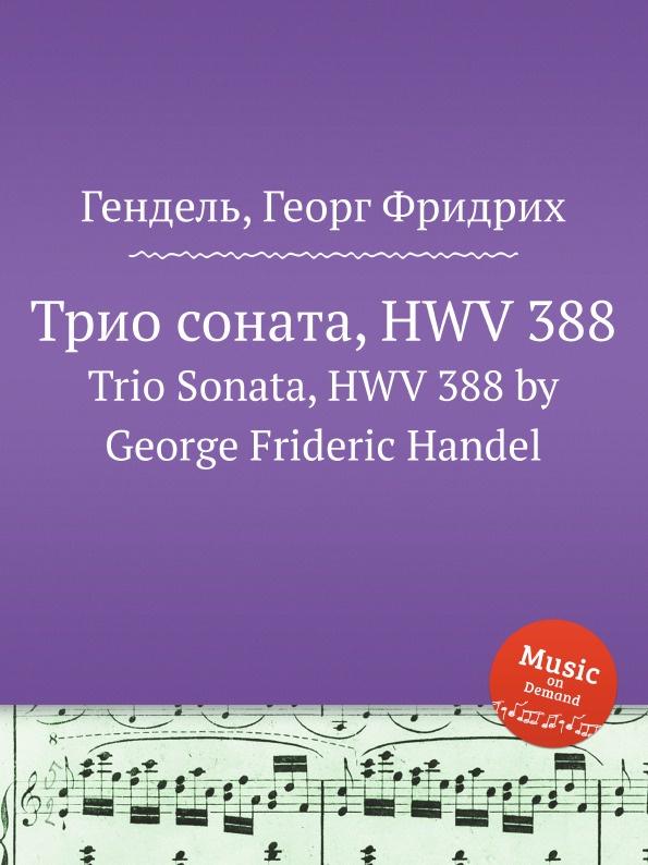 Г. Ф. Хенделл Трио соната, HWV 388 г ф хенделл соната для виолы да гамба и клавесина