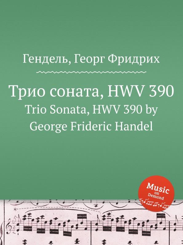 Г. Ф. Хенделл Трио соната, HWV 390 г ф хенделл соната для виолы да гамба и клавесина