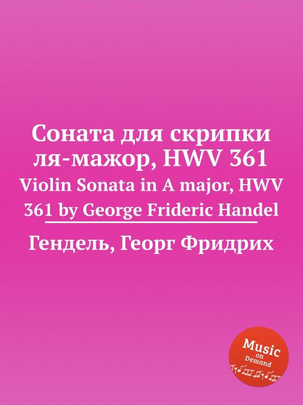 Г. Ф. Хенделл Соната для скрипки ля-мажор, HWV 361 г ф хенделл соната для виолы да гамба и клавесина