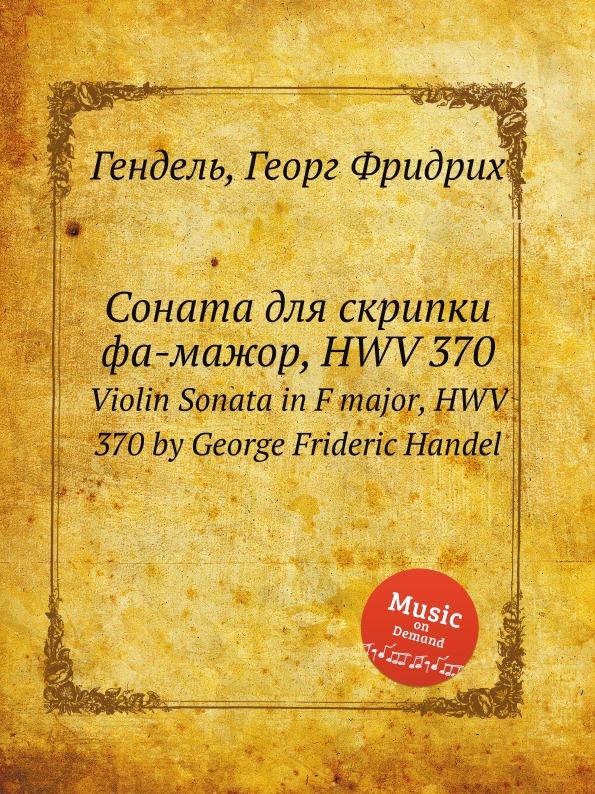 Г. Ф. Хенделл Соната для скрипки фа мажор, HWV 370 г ф хенделл соната для виолы да гамба и клавесина