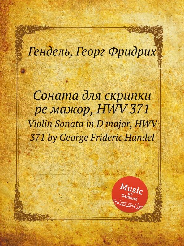 Г. Ф. Хенделл Соната для скрипки ре мажор, HWV 371 г ф хенделл соната для виолы да гамба и клавесина
