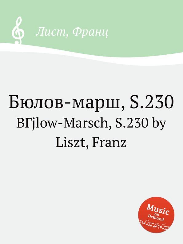 Ф. Лист Бюлов-марш, S.230 ф лист скерцо и марш s 177