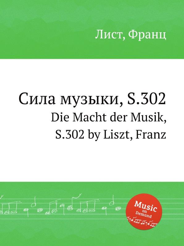 Ф. Лист Сила музыки, S.302
