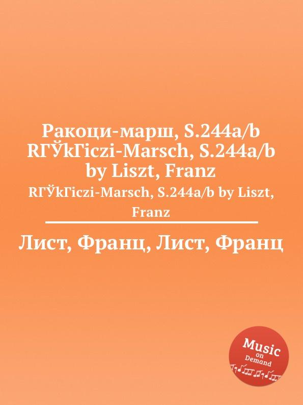 Ф. Лист Ракоци-марш, S.244a/b ф лист скерцо и марш s 177