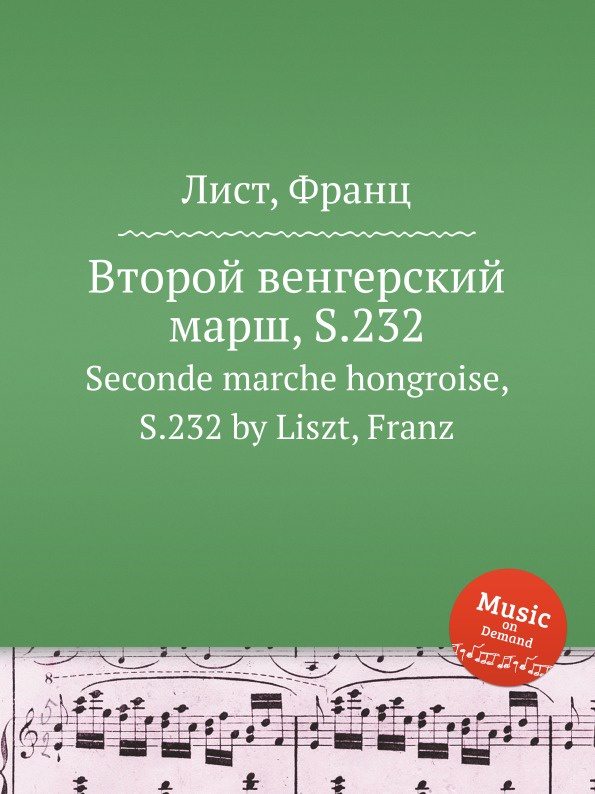 Ф. Лист Второй венгерский марш, S.232 ф лист скерцо и марш s 177
