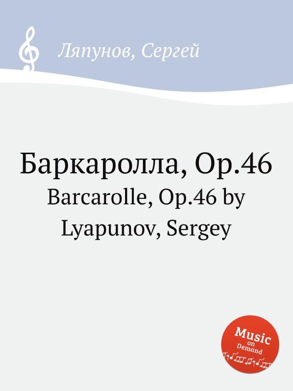 С. Ляпунов Баркаролла, Op.46. Barcarolle, Op.46 by Lyapunov, Sergey с ляпунов задумчивый вальс op 20 valse pensive op 20 by lyapunov sergey