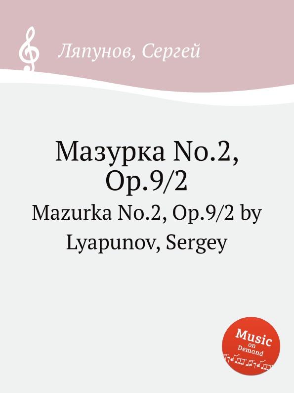 С. Ляпунов Мазурка No.2, Op.9/2. Mazurka No.2, Op.9/2 by Lyapunov, Sergey j hofmann mazurka no 1