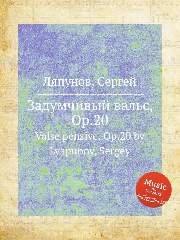 лучшая цена С. Ляпунов Задумчивый вальс, Op.20. Valse pensive, Op.20 by Lyapunov, Sergey