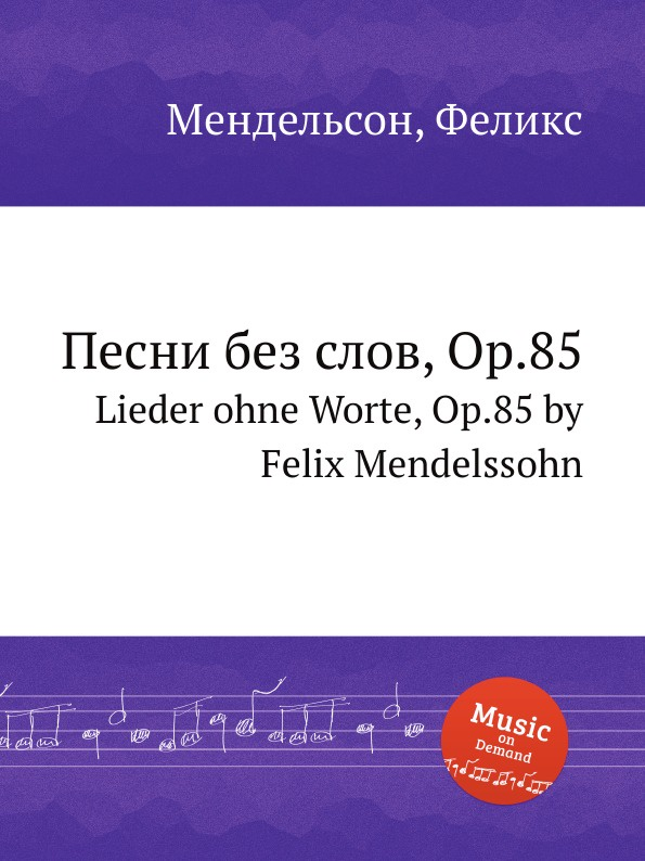 Ф. Мендельсон Песни без слов, Op.85. Lieder ohne Worte, Op.85 by Felix Mendelssohn г форе 3 песни op 85 3 songs op 85