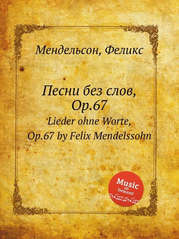 цена на Ф. Мендельсон Песни без слов, Op.67. Lieder ohne Worte, Op.67 by Felix Mendelssohn
