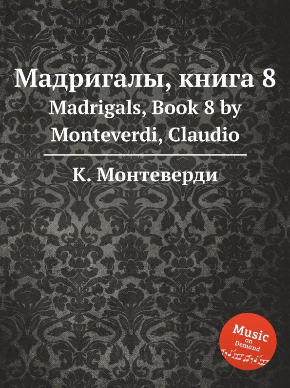 К. Монтеверди Мадригалы, книга 8. Madrigals, Book 8 by Monteverdi, Claudio voices