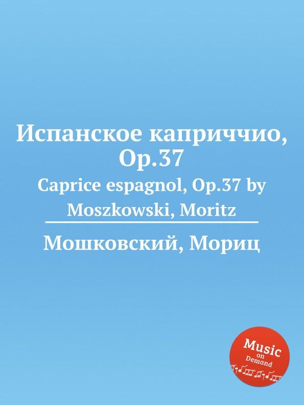 М. Московский Испанское каприччио, Op.37. Caprice espagnol, Op.37 by Moszkowski, Moritz