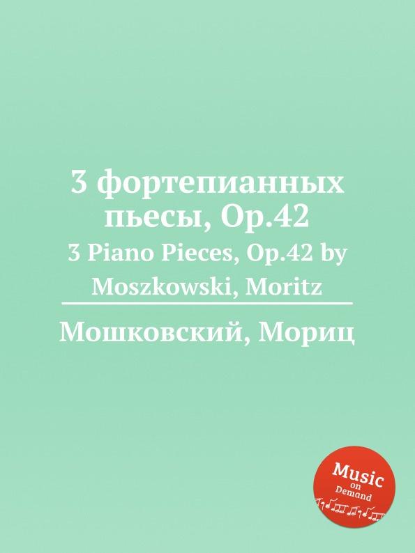 М. Московский 3 фортепианных пьесы, Op.42. 3 Piano Pieces, Op.42 м московский 3 фортепианных пьесы op 42 3 piano pieces op 42