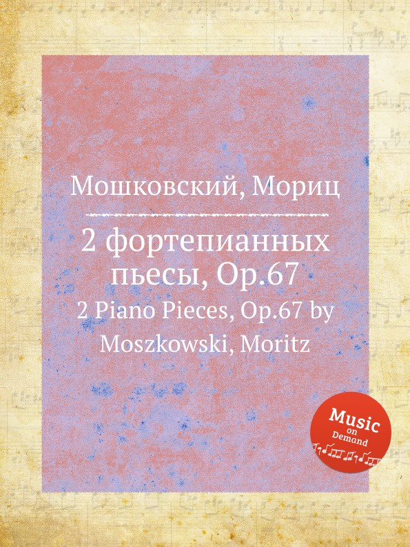 М. Московский 2 фортепианных пьесы, Op.67. 2 Piano Pieces, Op.67 м московский 3 фортепианных пьесы op 42 3 piano pieces op 42