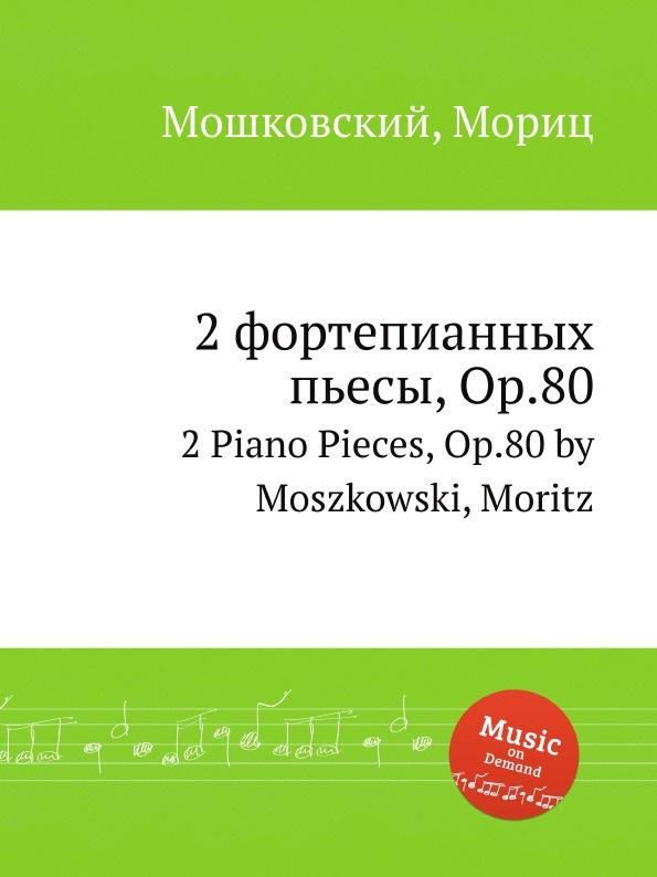 М. Московский 2 фортепианных пьесы, Op.80. 2 Piano Pieces, Op.80 м московский 3 фортепианных пьесы op 42 3 piano pieces op 42