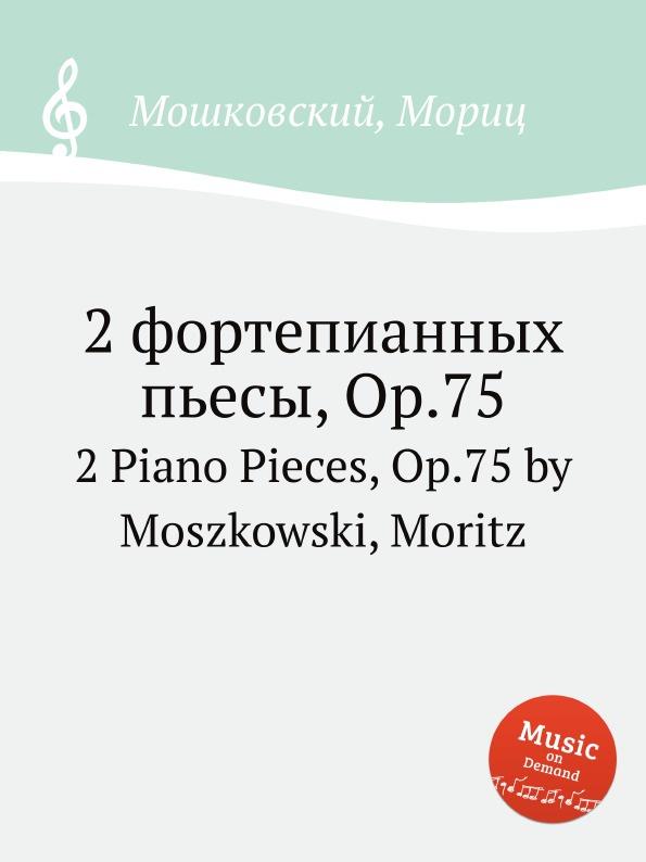М. Московский 2 фортепианных пьесы, Op.75. 2 Piano Pieces, Op.75 м московский 3 фортепианных пьесы op 42 3 piano pieces op 42