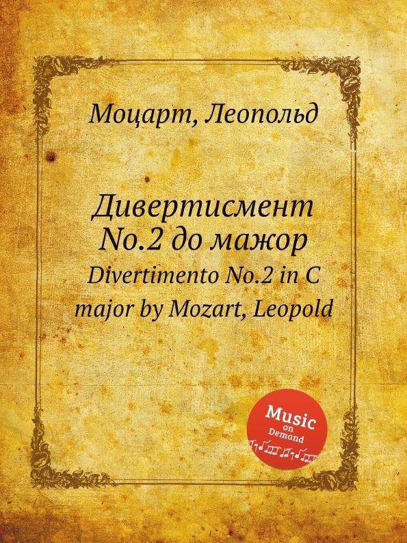 Л. Моцарт Дивертисмент No.2 до мажор музыкально театральный дивертисмент в цдри встреча третья от классики до романтизма