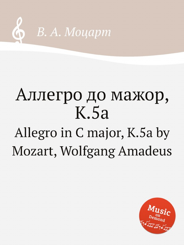 В. А. Моцарт Аллегро до мажор, K.5a. Allegro in C major, K.5a by Mozart, Wolfgang Amadeus в а моцарт 2 марша k 335 320a 2 marches k 335 320a by mozart wolfgang amadeus