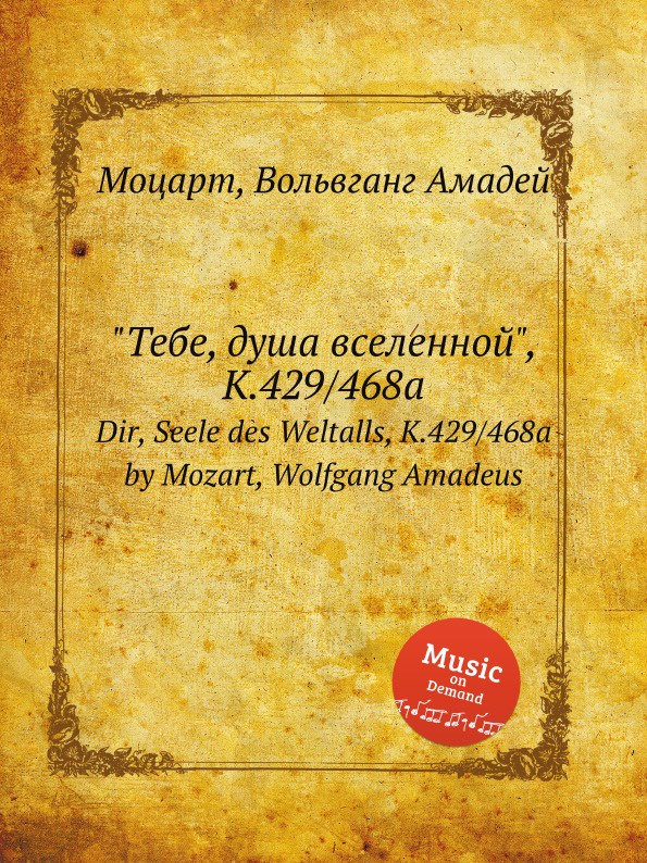 """В. А. Моцарт """"Тебе, душа вселенной"""", K.429/468a. Dir, Seele des Weltalls, K.429/468a"""
