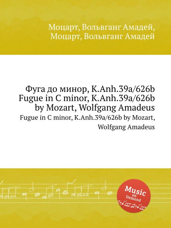 В. А. Моцарт Фуга до минор, K.Anh.39a/626b. Fugue in C minor, K.Anh.39a/626b все цены