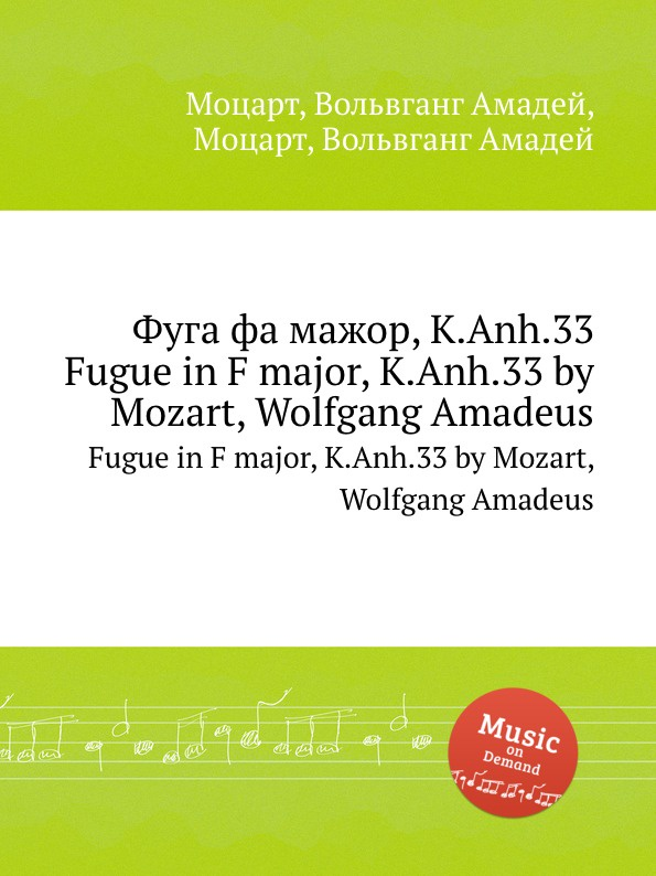 В. А. Моцарт Фуга фа мажор, K.Anh.33. Fugue in F major, K.Anh.33 д кимароса месса фа мажор mass in f major