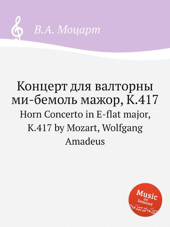 В. А. Моцарт Концерт для валторны ми-бемоль мажор, K.417. Horn Concerto in E-flat major, K.417 by Mozart, Wolfgang Amadeus цены онлайн