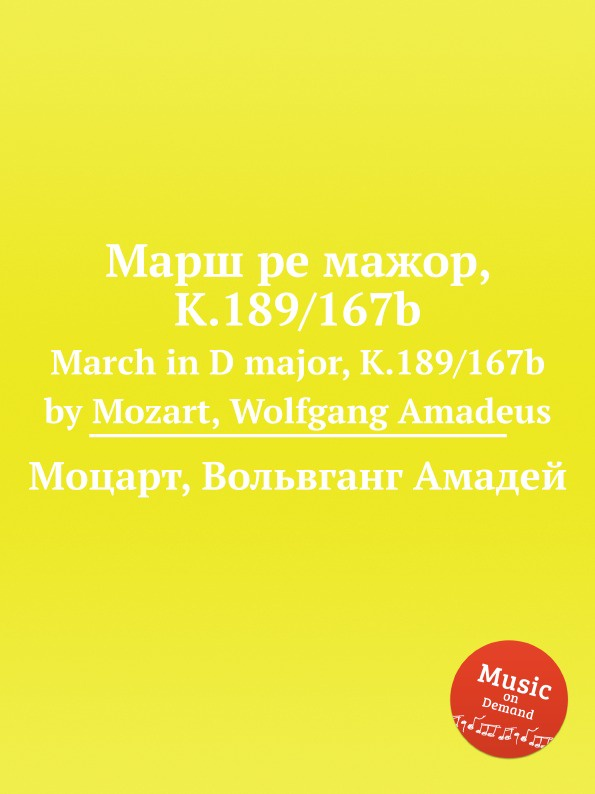 В. А. Моцарт Марш ре мажор, K.189/167b. March in D major, K.189/167b by Mozart, Wolfgang Amadeus в а моцарт 2 марша k 335 320a 2 marches k 335 320a by mozart wolfgang amadeus