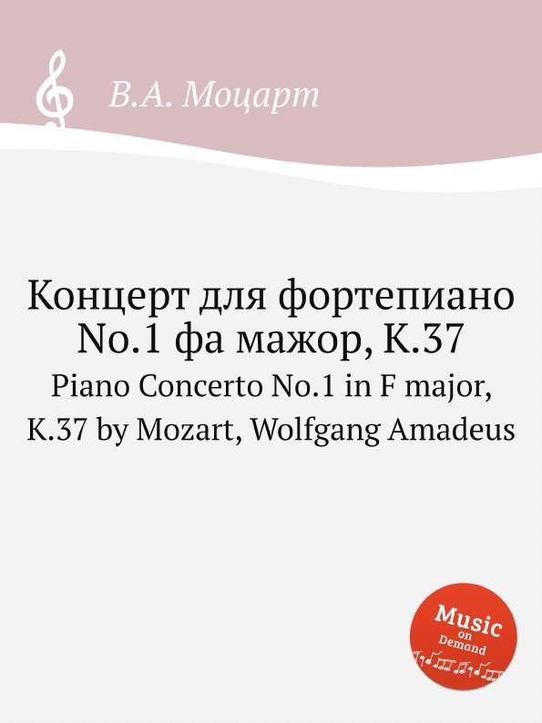 В. А. Моцарт Концерт для фортепиано No.1 фа мажор, K.37. Piano Concerto No.1 in F major, K.37 by Mozart, Wolfgang Amadeus цены онлайн