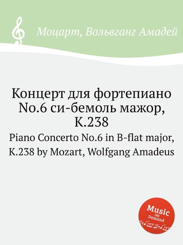 В. А. Моцарт Концерт для фортепиано No.6 си-бемоль мажор, K.238. Piano Concerto No.6 in B-flat major, K.238 by Mozart, Wolfgang Amadeus цены онлайн