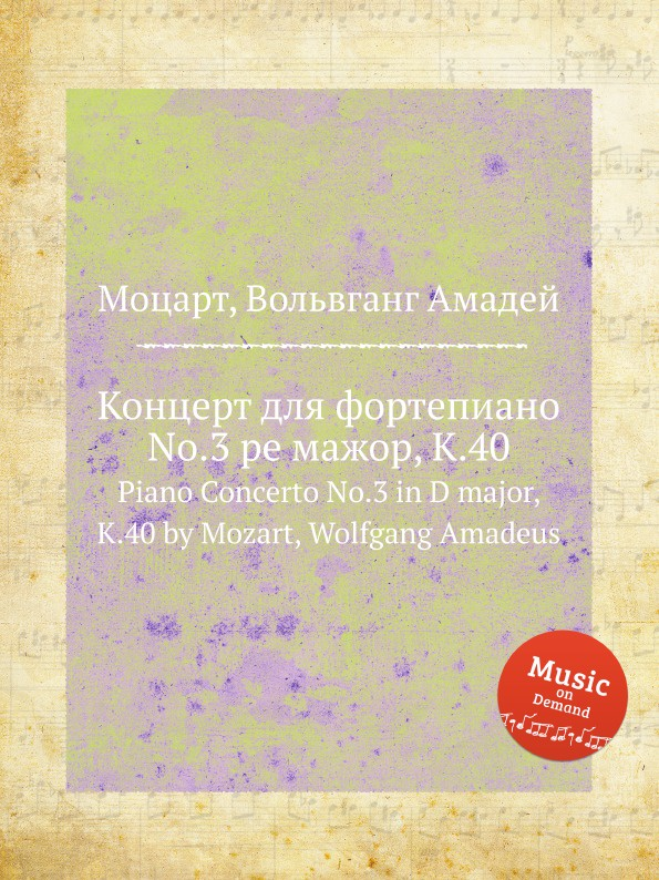 В. А. Моцарт Концерт для фортепиано No.3 ре мажор, K.40. Piano Concerto No.3 in D major, K.40 by Mozart, Wolfgang Amadeus mozart mozart piano concertos 10 27