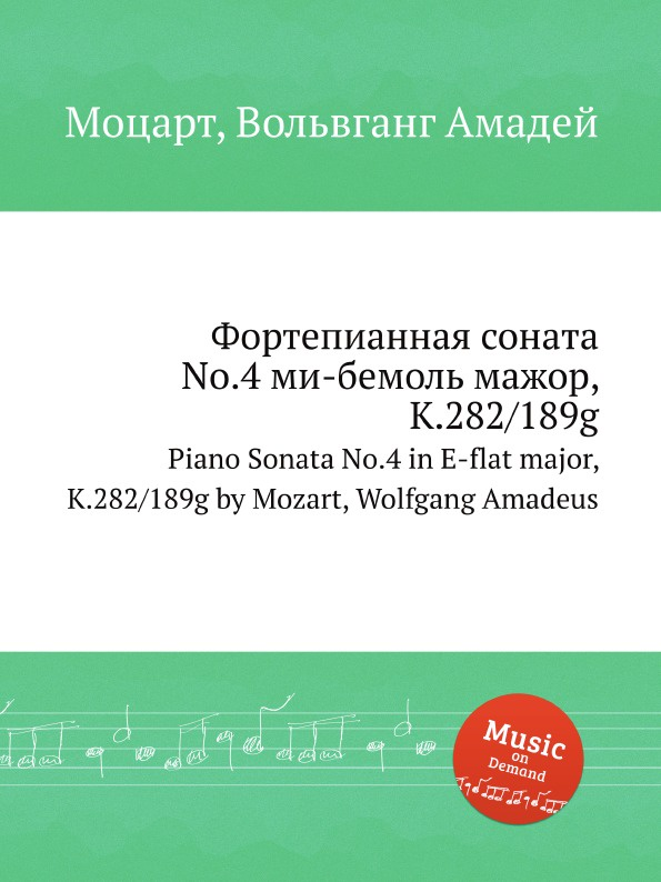 В. А. Моцарт Фортепианная соната No.4 ми-бемоль мажор, K.282/189g. Piano Sonata No.4 in E-flat major, K.282/189g jens luhr jens luhr kuhlau sonata in e flat major sonata in a minor