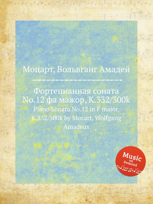 В. А. Моцарт Фортепианная соната No.12 фа мажор, K.332/300k. Piano Sonata No.12 in F major, K.332/300k все цены