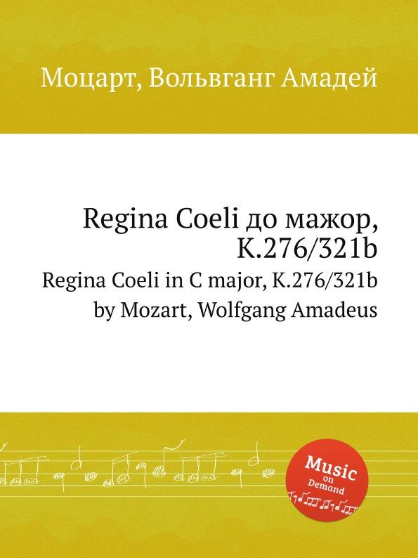 В. А. Моцарт Regina Coeli до мажор, K.276/321b. Regina Coeli in C major, K.276/321b by Mozart, Wolfgang Amadeus j d zelenka regina coeli zwv 129