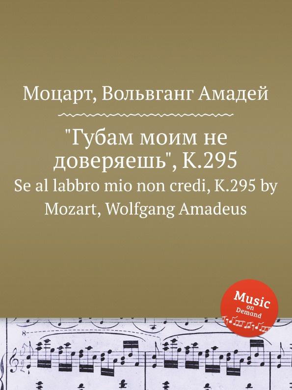 цена В. А. Моцарт