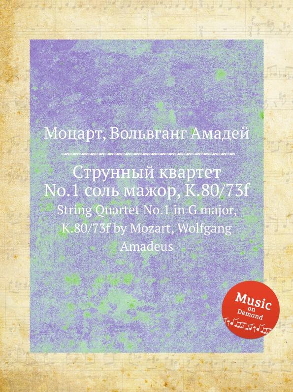 В. А. Моцарт Струнный квартет No.1 соль мажор, K.80/73f. String Quartet No.1 in G major, K.80/73f л бочерини струнный квартет ля мажор g 213 string quartet in a major g 213