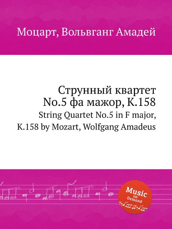 В. А. Моцарт Струнный квартет No.5 фа мажор, K.158. String Quartet No.5 in F major, K.158 л бочерини струнный квартет ля мажор g 213 string quartet in a major g 213