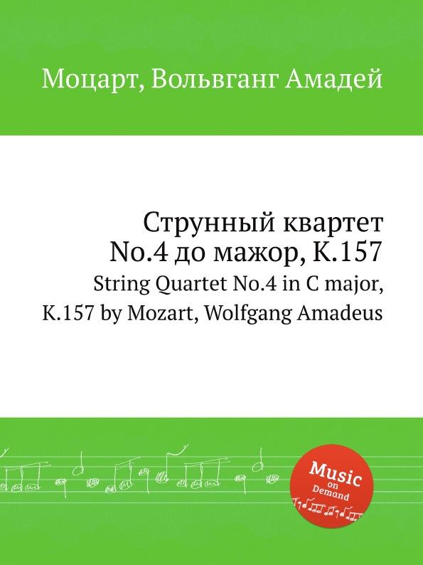 В. А. Моцарт Струнный квартет No.4 до мажор, K.157. String Quartet No.4 in C major, K.157 в а моцарт струнный квартет no 2 ре мажор k 155 134a string quartet no 2 in d major k 155 134a by mozart wolfgang amadeus